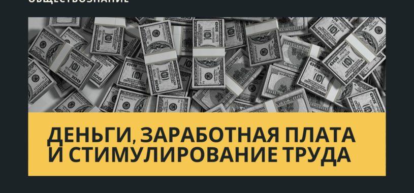 ОГЭ Обществознание 9 класс. Деньги. Заработная плата и стимулирование труда. Безработица