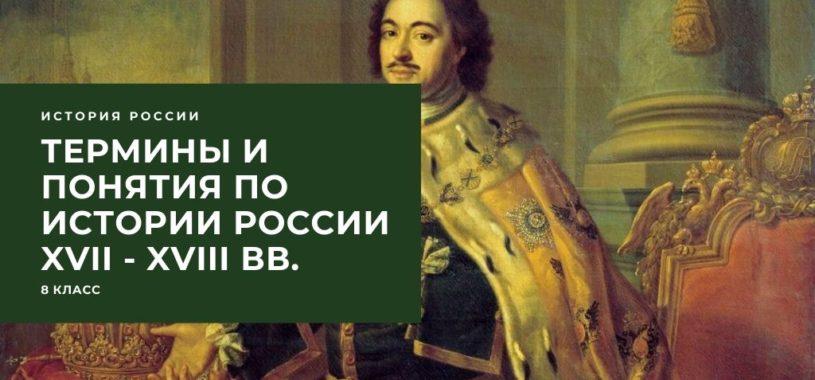Термины и понятия по Истории России (8 класс)