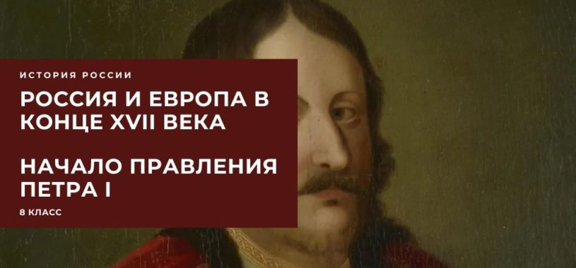 Материалы по темам: «Россия и Европа в конце XVII века», «Предпосылки реформ Петра»