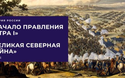 Материалы по темам: «Начало правления Петра I», «Великая Северная война»