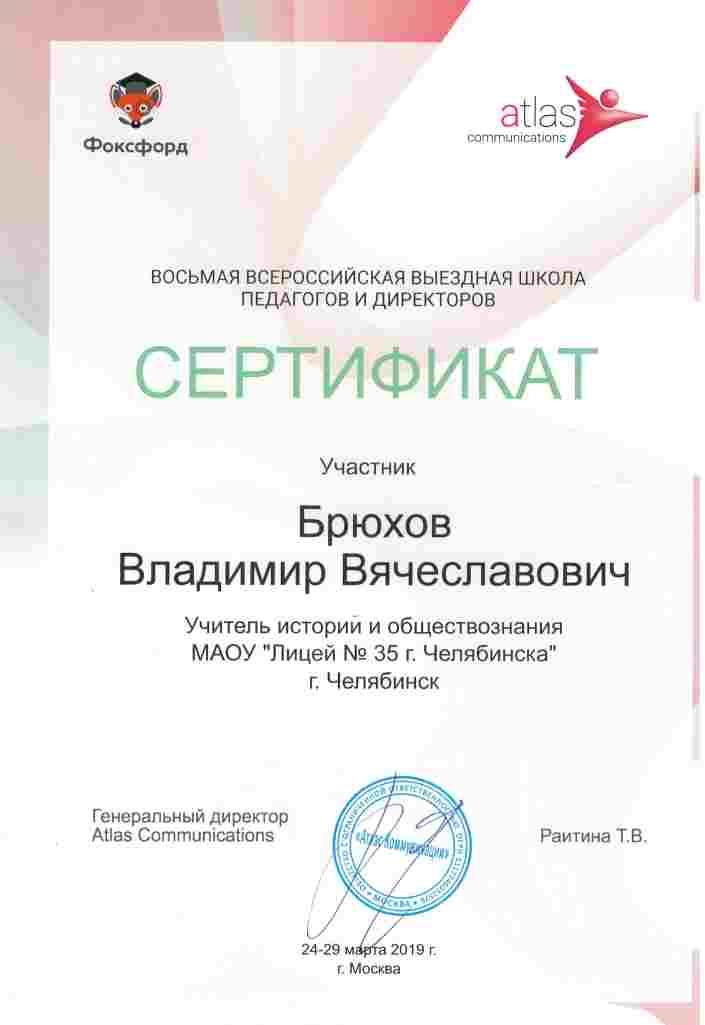 Владимир Брюхов