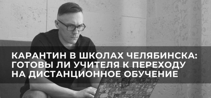 Карантин в школах Челябинска: готовы ли учителя к переходу на дистанционное обучение