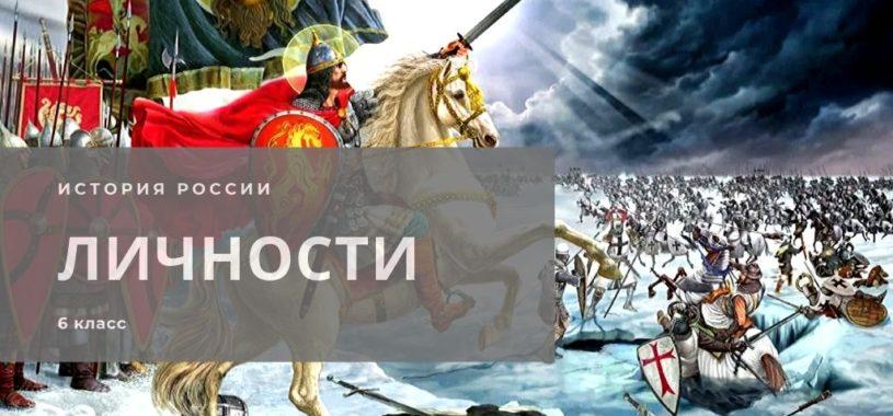 Личности по истории России 6 класс