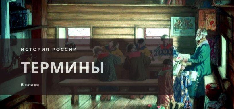 Термины по истории России 6 класс