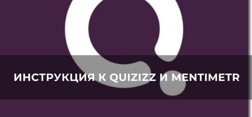 Инструкции к Quizizz и Mentimeter
