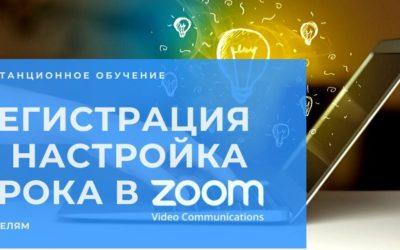 Начинаем онлайн-уроки с ZOOM