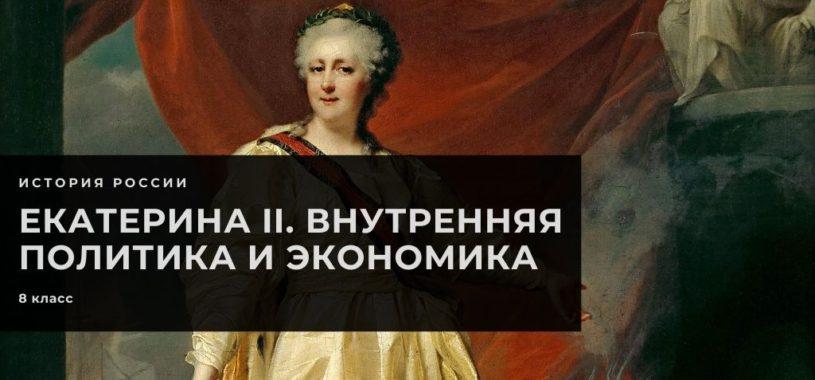 Екатерина II. Внутренняя политика и экономическое развитие России. 8 класс.