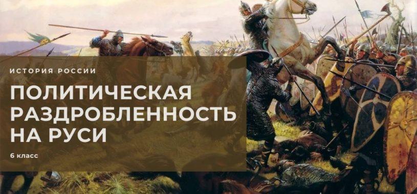 Политическая раздробленность на Руси. 6 класс