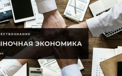 Рыночная экономика. 8 класс