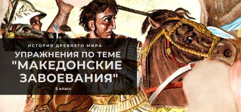 Упражнения к теме «Македонские завоевания»