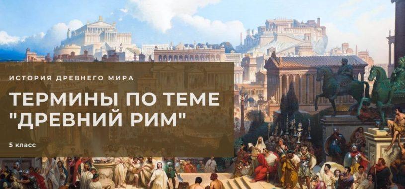 Термины по истории Древнего Рима 5 класс