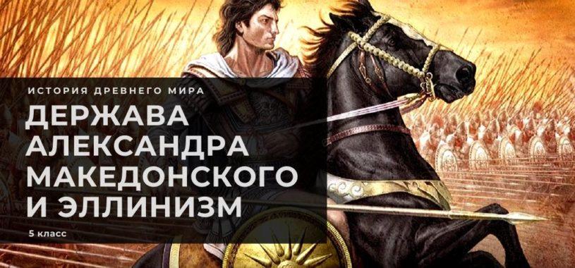 Македонские завоевания в IV веке до н.э. и эллинизм