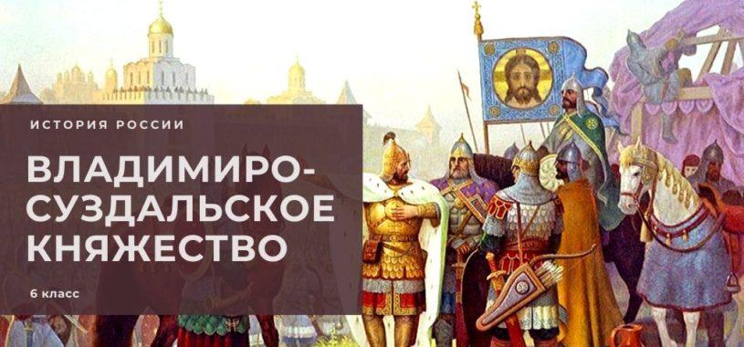 Владимиро-Суздальское княжество.