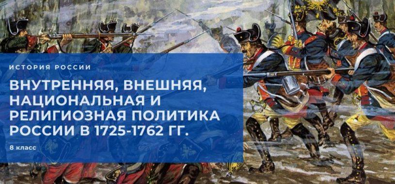 Внутренняя, внешняя, национальная и религиозная политика России в 1725—1762 гг.