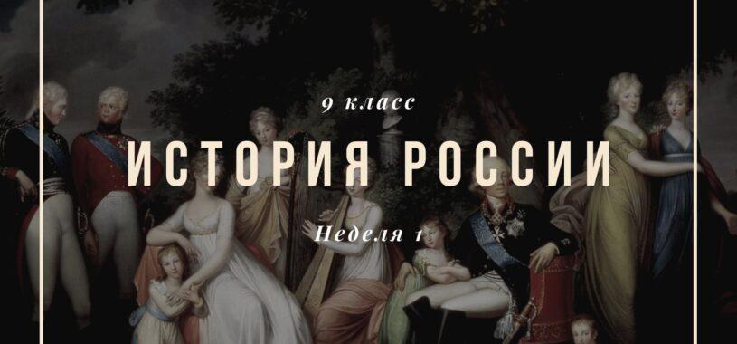 История России 9 класс. Неделя 1.