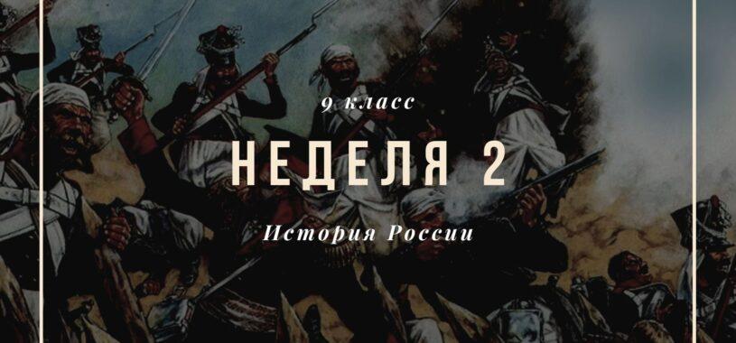 История России 9 класс Неделя 2