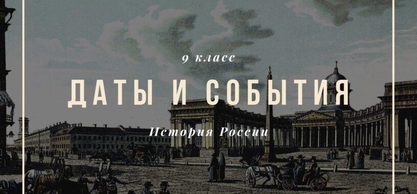 Даты и события по Истории России 9 класс