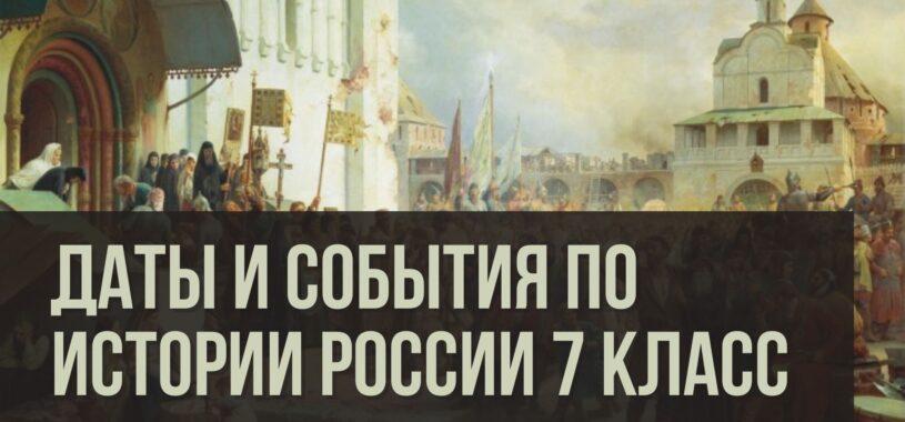 Основные даты и события по истории России 7 класс