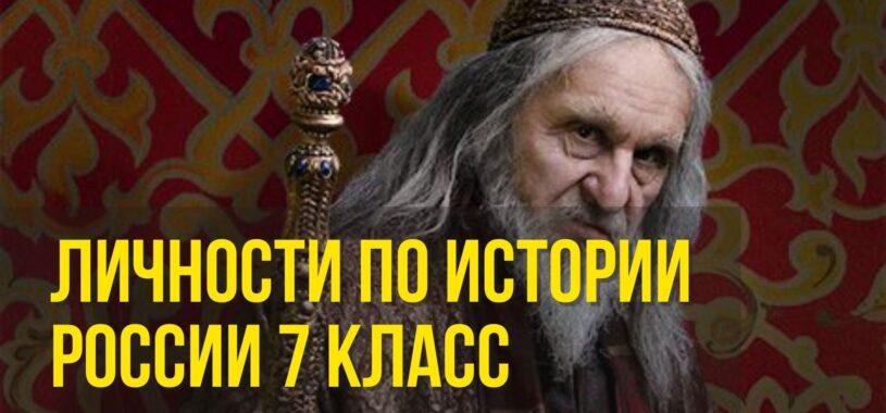 Личности по Истории России 7 класс