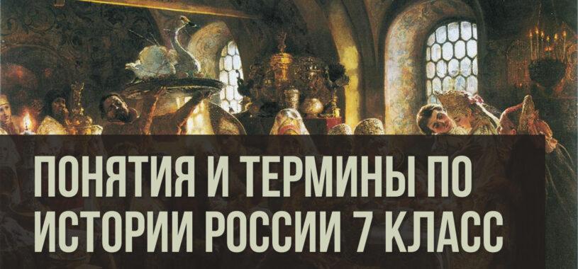 Термины по истории России 7 класс