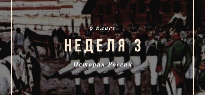 История России 9 класс Неделя 3