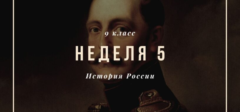 История России 9 класс. Неделя 5. Николай I
