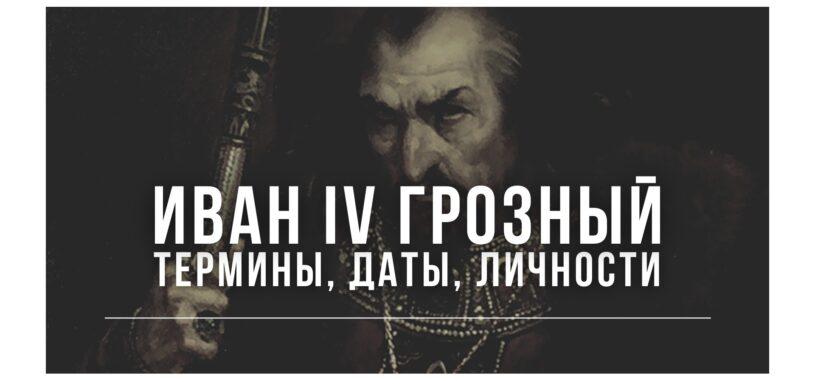 Россия при Иване IV Грозном. Термины, даты, личности.