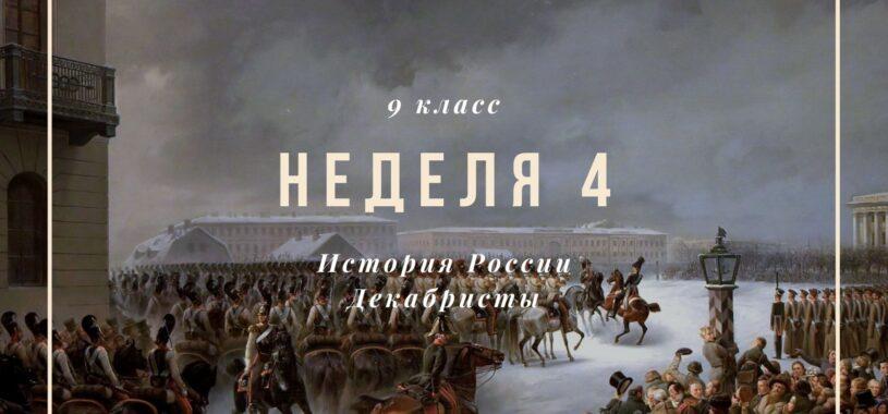 История России 9 класс. Неделя 4