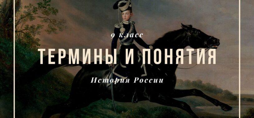 Термины по истории России 9 класс