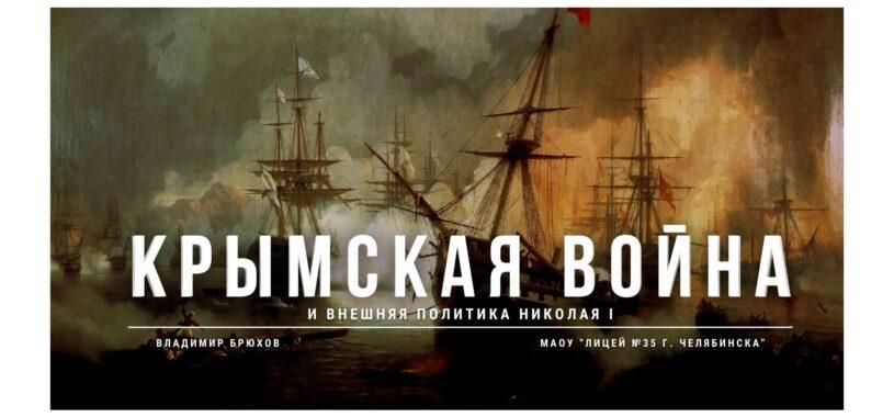 Крымская война и внешняя политика Николая I. Термины, даты, личности.