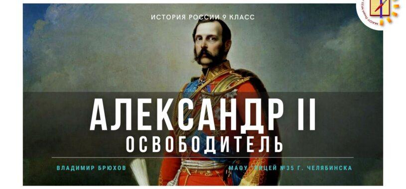 История России. Александр II, отмена крепостного права, «Великие реформы». Неделя 7