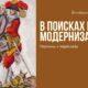 Термины к параграфу 3 Всеобщая история 8 класс «В поисках путей модернизации»