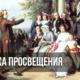 Эпоха Просвещения 8 класс